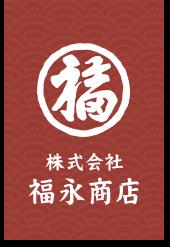 堺市の鰹節通販、鰹節・昆布の専門店【福永商店】